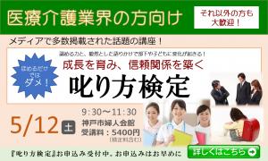 5月12日(土)叱り方検定 画像